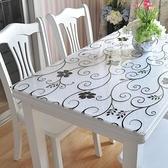 餐桌布 PVC桌布防水防燙防油免洗哦軟質玻璃透明餐桌布桌墊家用茶幾墊