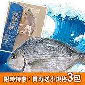 台西聚鮮-黃錫鯛3包含運組,買再送3包小尾