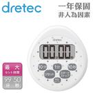【dretec】小點點蛋形防潑水時鐘計時器-白色
