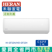 HERAN 禾聯4-5坪HI-GF32H/HO-GF32H防沼變頻冷暖空調_含配送+安裝【愛買】