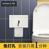 廁所紙巾盒免打孔衛生間家用創意防水卷紙抽紙廁紙盒衛生紙置物架『米菲良品』