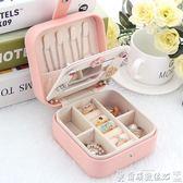 首飾盒便攜公主歐式首飾盒日系旅行耳環耳釘盒戒指手飾品收納盒簡約LX爾碩數位