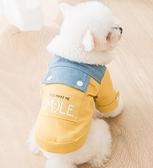 寵物衣服 泰迪小狗狗春裝中型小型犬比熊貓咪寵物加厚冬天保暖冬季棉【快速出貨八折搶購】