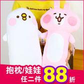 卡娜赫拉 兔兔 P助 正版 長型絨毛 娃娃 46-54cm 抱枕 玩偶 聖誕生日禮物 D12318