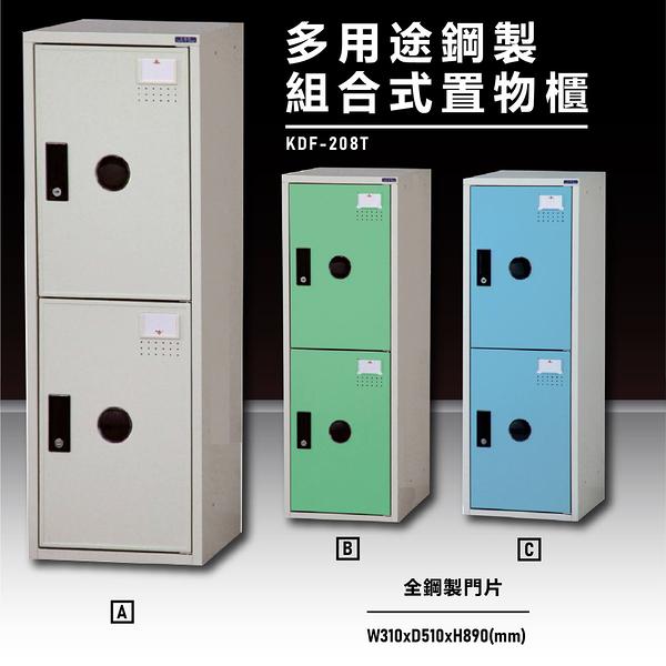 【辦公收納嚴選】大富KDF-208T 多用途鋼製組合式置物櫃 衣櫃 零件存放分類 耐重 台灣製造