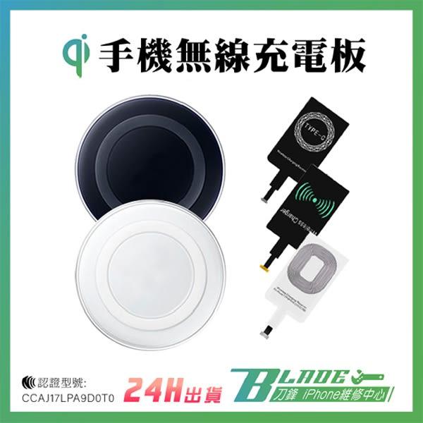 【刀鋒】Qi手機無線充電板 附贈無線接收器 無線充電器 蘋果 安卓 Type-C 無線發射器 充電盤