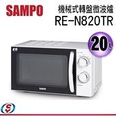 【信源電器】 20公升【 SAMPO聲寶 機械式微波爐】RE-N820TR / REN820TR