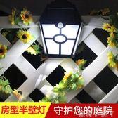太陽能燈太陽能半壁燈戶外庭院超亮景觀燈家用壁燈防水圍牆燈路燈 igo蘿莉小腳ㄚ