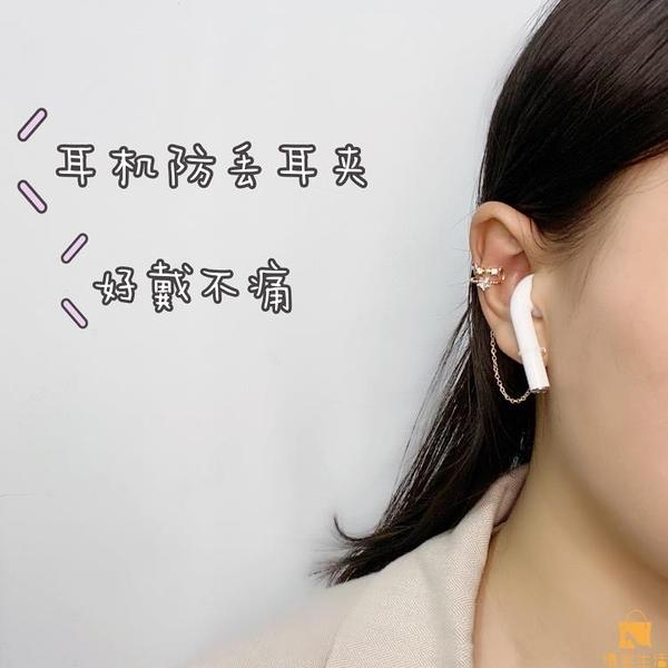 防丟耳環無線耳機保護耳夾Airpods耳飾耳骨夾耳釘防掉繩【慢客生活】