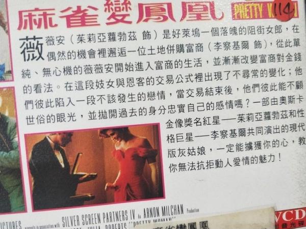 挖寶二手片-V04-008-正版VCD-電影【麻雀變鳳凰】李察吉爾 茱莉亞羅勃茲(直購價)