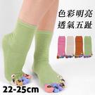 【衣襪酷】日式造型五趾襪 小點黑貓款 伍洋