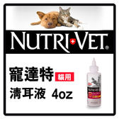 【力奇】寵達特 貓用清耳液4oz(118ml)   可超取 (J002C14)