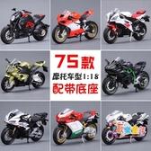 摩托車模型 1:18杜卡迪雅馬哈川崎摩托車模型擺件成人玩具仿真合金機車 多款可選 交換禮物