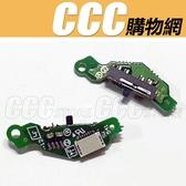 PSP 3007 開關小板 電源板 電源開關板 電源小板 DIY 零件 專業 維修