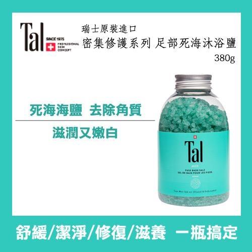 Tal蒂愛麗 密集修護系列 足部沐浴鹽380g