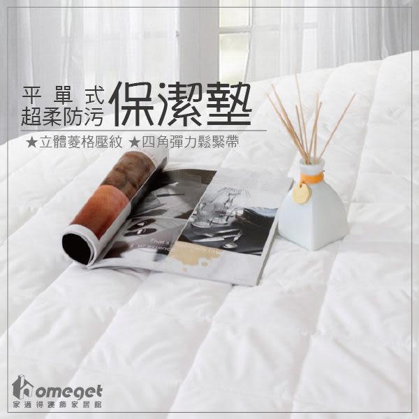 R.Q.POLO【平單式保潔墊】雙人特大6x7尺、可水洗、保護床墊、台灣製造
