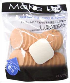 COSMOS 天然乳膠小圓海綿 21入【UR8D】