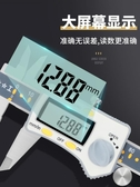 數顯游標卡尺0-150mm0-300不銹鋼高精度電子數顯卡尺0-200mm NMS 露露日記