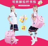 兒童三輪拉桿書包小學生女孩2-5年級6-12周歲韓版雙肩包減負護脊『櫻花小屋』