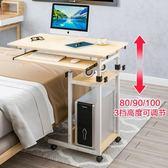 床邊桌懶人台式電腦桌帶鍵盤可行動省空間床上書桌寫字桌簡約現代【快速出貨】