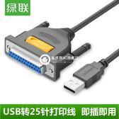 25針轉USB并口打印線老式印表機換DB25加長數據線lpt母頭1米-Fkju7