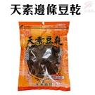 金德恩 台灣製造 天素邊條豆乾(300g/包)