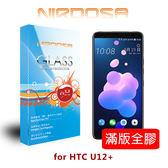 【愛瘋潮】NIRDOSA HTC U12+ 滿版全膠 0.26mm 鋼化玻璃 螢幕保護貼
