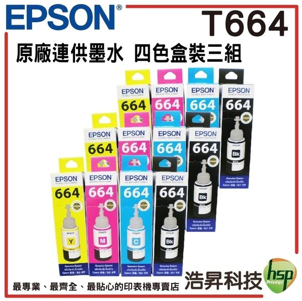 【四色原廠盒裝3組】EPSON T6641-6644 適用L120/L310/L360/L365/L485/L380/L550/L565/L1300