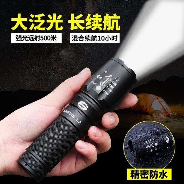 手電筒強光充電超亮防水5000 遠射打獵戶外軍家用可迷你小T6L2LED 聖誕交換禮物
