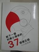【書寶二手書T1/勵志_CVD】給下一個科學小飛俠的37個備忘錄_火星爺爺 (許榮宏)
