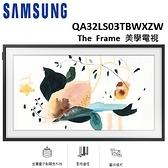 SAMSUNG 32型 The Frame 美學電視 QA32LS03TBWXZW