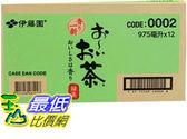[COSCO代購]  促銷至9月24日 W109252  Ito-En 伊藤園 綠茶 975 毫升 X 12瓶