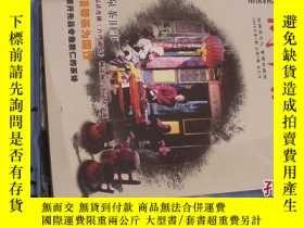 二手書博民逛書店閩南茶韻罕見2008年第1期(總第1期) 創刊號Y28340 《