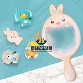 兒童玩具男女孩寶寶洗澡玩具新生嬰兒漂浮玩水戲水玩具系列小兔網撈套裝【創世紀生活館】