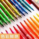 得力軟頭水彩筆彩色筆36色繪畫套裝36色專業美術專用手繪軟毛筆彩筆 小山好物