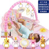 健力架腳踏鋼琴嬰兒健身架器新生兒寶寶音樂游戲毯玩具·樂享生活館liv