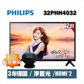 ★送2禮★PHILIPS飛利浦 32吋液晶顯示器+視訊盒32PHH4032