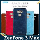 ASUS ZenFone 3 Max 5.5吋 逸彩系列保護套 軟殼 純色貼皮 舒適皮紋 超薄全包款 矽膠套 手機套 手機殼