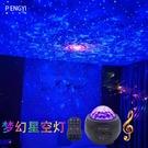 投影燈 星空燈投影儀藍牙音樂浪漫水紋小夜燈臥室七彩滿天星球夢幻投影燈 韓菲兒