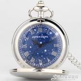 懷錶 夜光歐美風新款復古翻蓋滿天星星空男女學生項錬掛錶簡約項錬 時尚芭莎