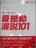 【書寶二手書T4/勵志_AHA】TED最撼動演說101_TEDxTaipei