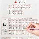 字帖楷書小學生兒童一年級上下冊硬筆練字帖本多功能全套描紅zzy7828 『時尚玩家』