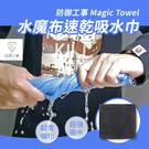 防御工事 水魔布速乾吸水巾 Magic Towel 洗車巾 汽車 機車 吸水 打蠟布 擦車巾 擦拭布 擦車布 水魔布