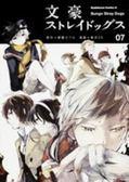 文豪ストレイドッグス<07>(カドカワコミックスA) 日文書
