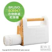 日本代購 BRUNO BOE047 衣物 棉被 乾燥機 烘被機 烘鞋機 溫風 暖風 烘乾 除濕 除蟎 木紋 可手提