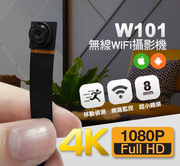 【認證商品】極致4K高畫質W101無線WIFI針孔攝影機遠端監看竊聽器警用密錄器非小米監視器