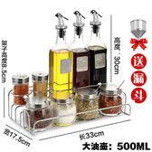 廚房加厚玻璃調料盒調味罐套裝防漏油瓶醋壺調味盒調料瓶套裝帶架