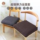 椅套 彈力簡約椅墊分體椅套老板椅套罩通用歐式家用辦公椅套罩椅子套罩