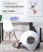 貓砂盆廁所封閉式個性定制貓屎便盆寵物用品防外濺抖音同款太空艙  ℒ酷星球