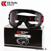 防沖擊防塵防風沙騎行防護眼鏡